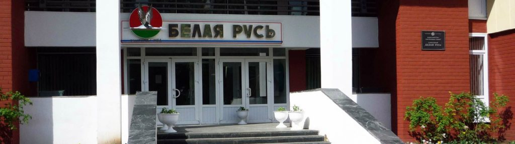 sanatorij-belaya-rus-belorussiya